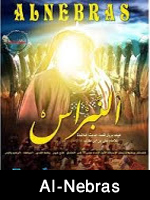 http://www.shiavideoshd.com/2015/06/al-nebras-movie-in-urdu.html