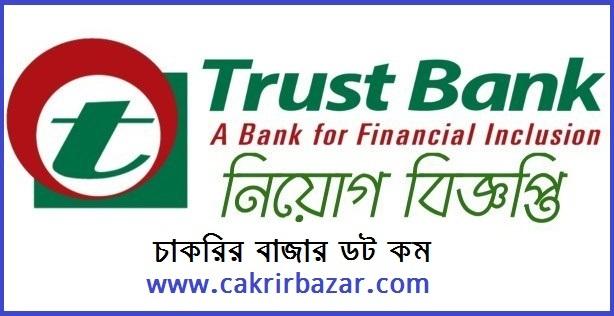 ট্রাস্ট ব্যাংকে নিয়োগ বিজ্ঞপ্তি - trust bank job circular - bank job circular 2020
