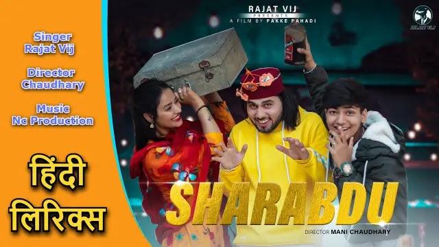Sharabdu | Lyrics | Rajat Vij | Himachali Song 2021 | Hindi | शराबडू