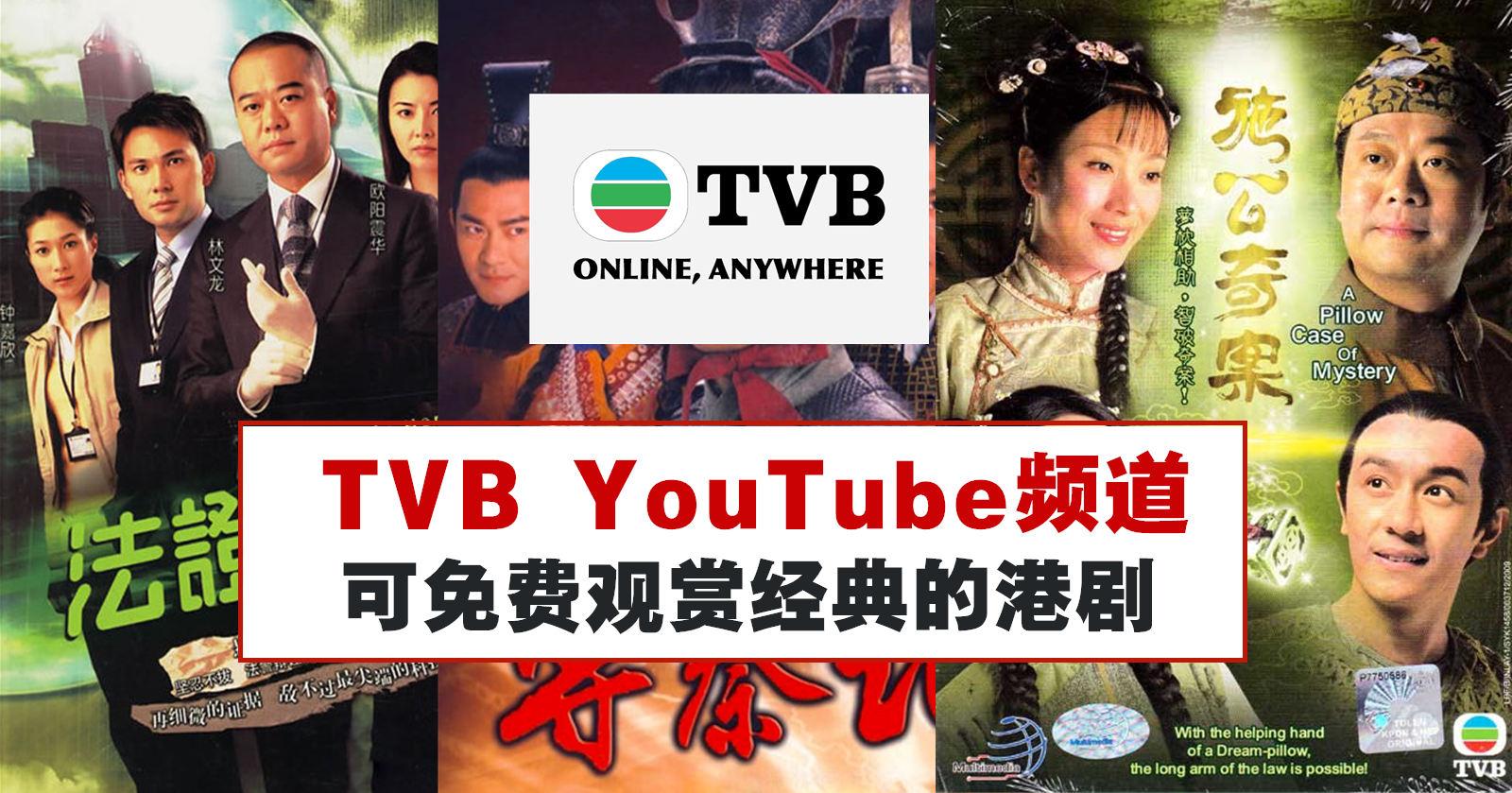 TVB YouTube频道,可免费观赏经典的港剧