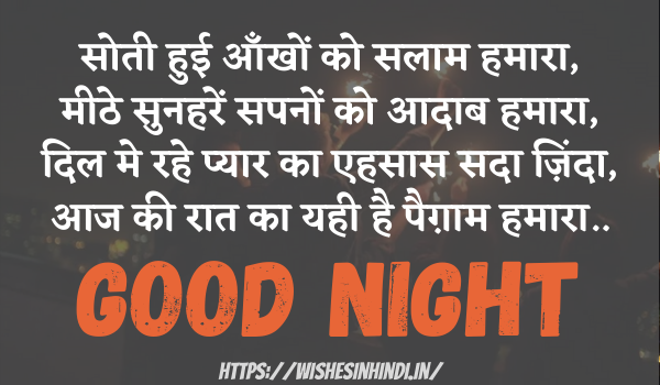Top Good Night Wishes In Hindi For Friends
