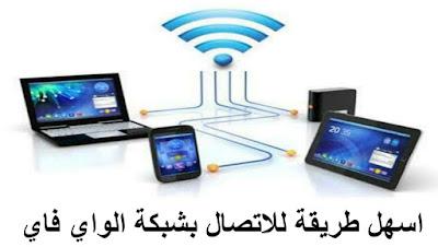 ما هي طرق الاتصال بشبكة الواي فاي بشكل امن