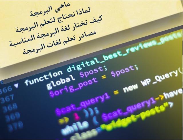 ماهي لغة البرمجة ولماذا نتعلم البرمجة وكيفية إختيار لغه البرمجة المناسبة+مصادر لتعلم لغات البرمجة