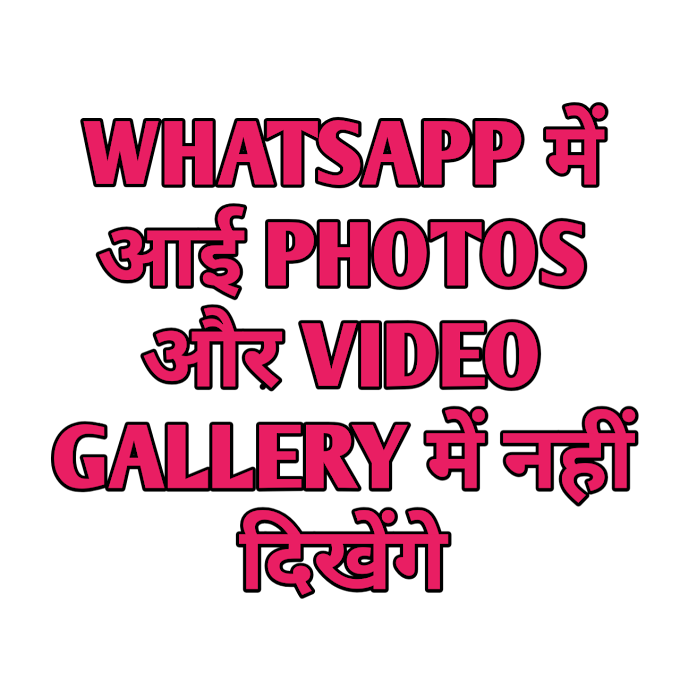 whatsapp मै आये  photos or video  नहीं दिखेंगे  gallery  मै  whatsapp trick