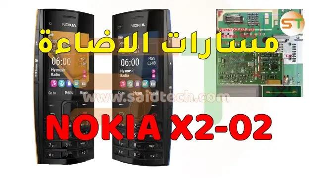 مسارات الاضاءة Nokia X2-02