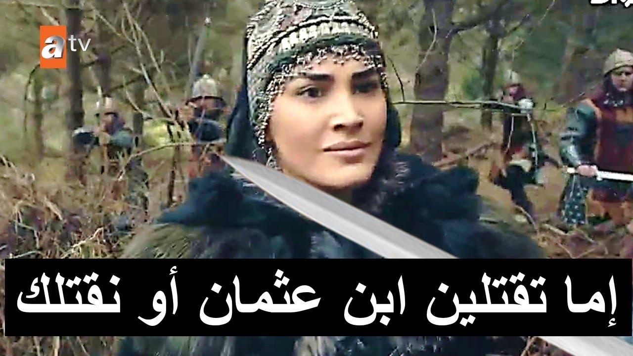 رسميا اعلان الموسم الثالث من مسلسل المؤسس عثمان الحلقة 65 اعلان موت ألاجا
