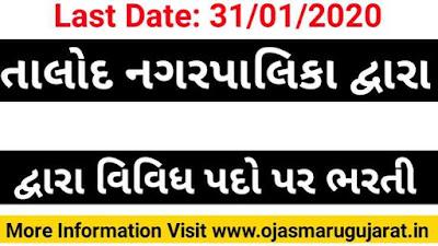 Talod Nagarpalika Job, Talod Nagarpalika Recruitment, Ojas Maru Gujarat, Maru Gujarat Bharti, Nagarpalika Job Requirement 2020