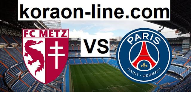 كورة اون لاين مشاهدة مباراة باريس سان جيرمان وميتز بث مباشر بتاريخ 16-09-2020 الدوري الفرنسي