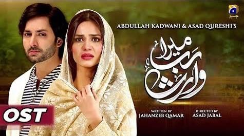 Mera Rab Waris OST Lyrics - Sahir Ali Bagga