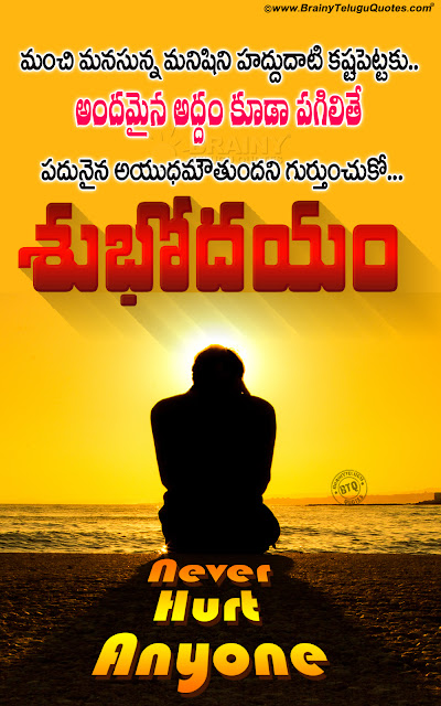best motivational quotes in telugu, famous life changing words in telugu, life thoughts in telugu, good morning quotes in telugu