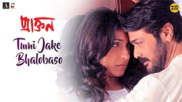 Tumi Jake Bhalobasho (তুমি যাকে ভালোবাসো) Bengali Song Lyrics and Video - Praktan || Prosenjit Chatterjee, Rituparna Sengupta || Iman Chakraborty, Anupam Roy