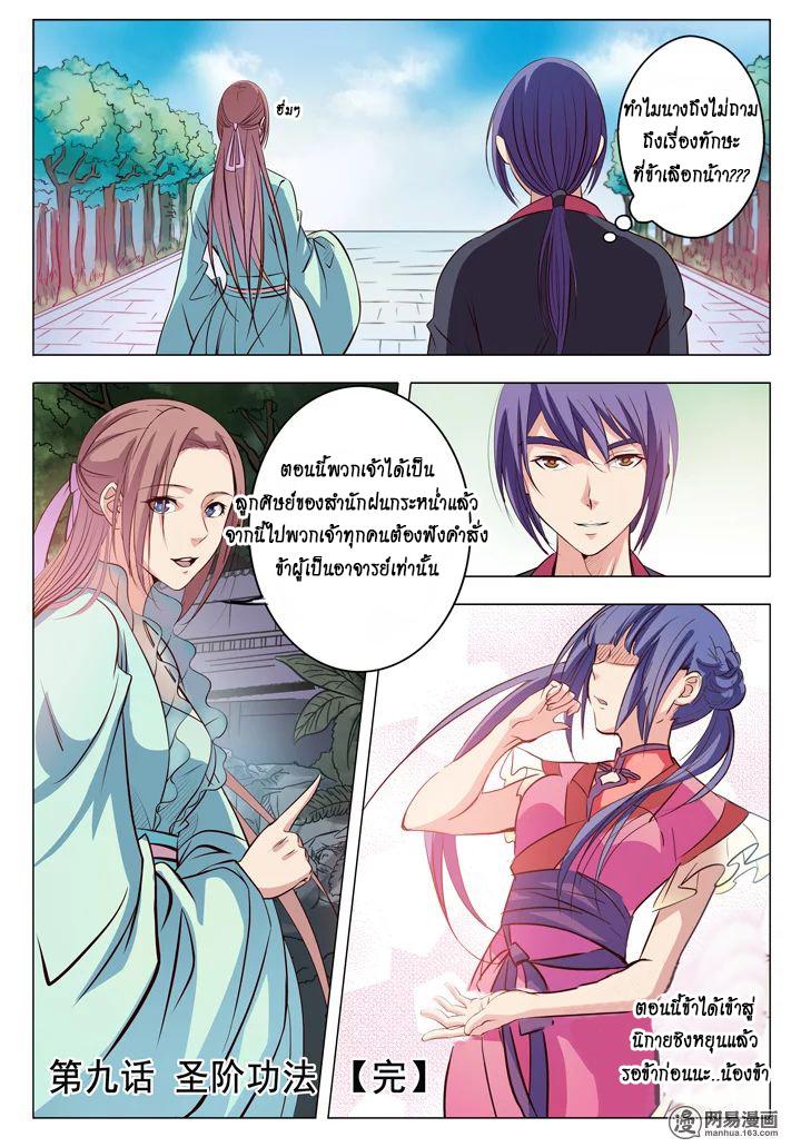 Bailian Chengshen - หน้า 19