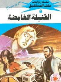 رواية القنبلة الغامضة من سلسلة ملف المستقبل