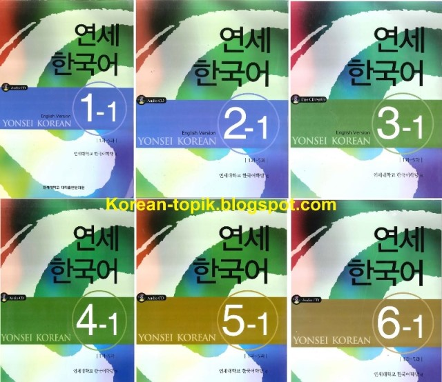 Yonsei Korean PDF 1,2,3,4,5,6 Full+Audio (연세 한국어