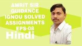 IGNOU FREE SOLVED Assignments (2019-20) |  EPS-08 - ऑस्ट्रेलिया में सरकार एवं राजनीति | TMA - 2019-20- Hindi medium