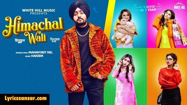 Himachal Wali Lyrics - Manavgeet Gill | Latest Punjabi Song 2020