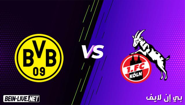 مشاهدة مباراة كولن وبروسيا دورتموند بث مباشر اليوم بتاريخ 20-03-2021 في الدوري الالماني