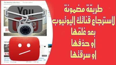 طريقة جد مضمونة لاسترجاع قناتك اليوتيوب بعد غلقها او حذفها او سرقتها