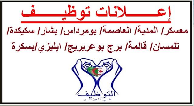 اعلاانات التوظيف لنهار اليوم 29 سبتمبر2019