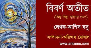 Biborno Oteet By Asish Basu Bengali Supernatural Story Book PDF