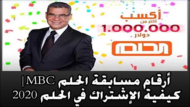 أرقام مسابقة الحلم MBC| كيفية الإشتراك في الحلم 2020 لربح نصف مليون