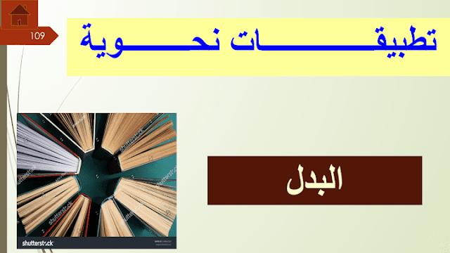 حل تطبيقات نحوية درس البدل لغة عربية صف ثاني عشر فصل ثالث