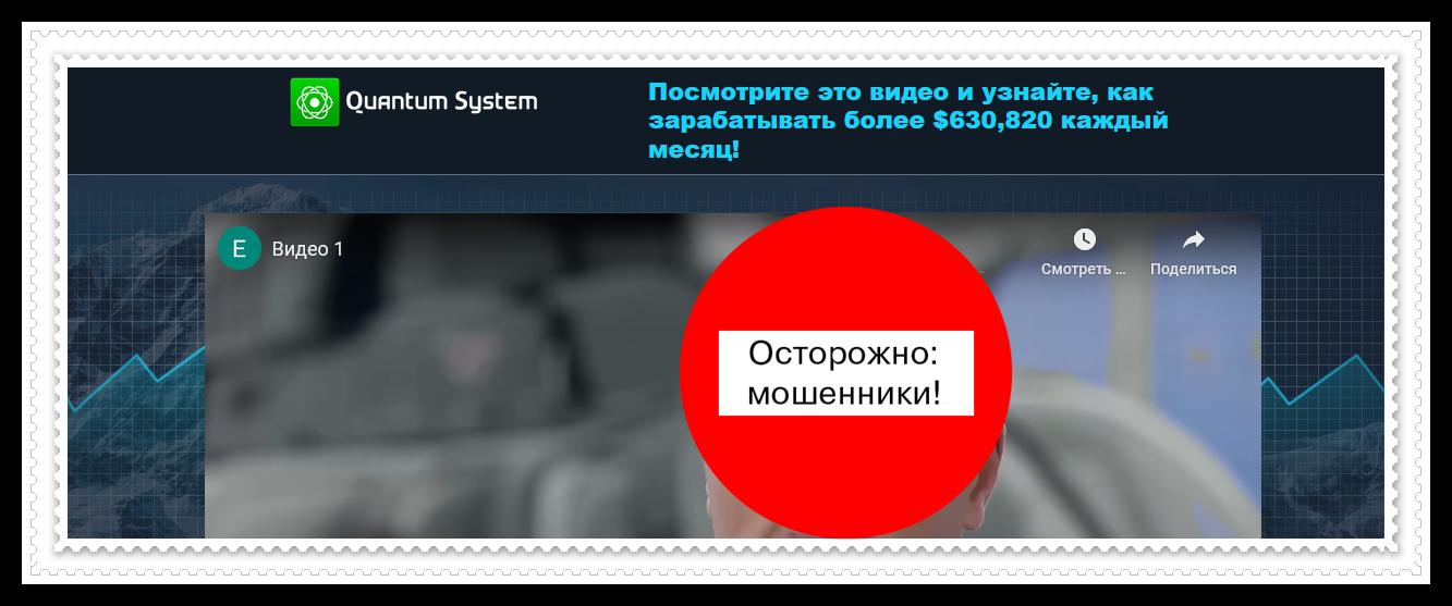 Мошеннический сайт test-na-obman.info, rs.quantumsys.co - Отзывы, лохотрон. Quantum system