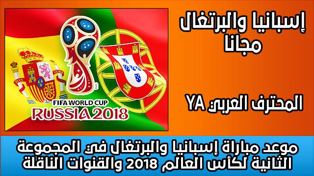 موعد مباراة إسبانيا والبرتغال في المجموعة الثانية لكأس العالم 2018 والقنوات الناقلة