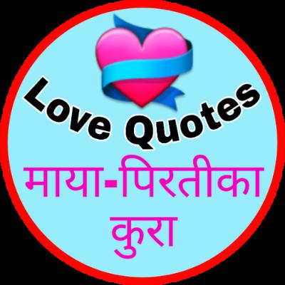 Love quotes, top nepali love quotes, Shreeram Adhikari quotes