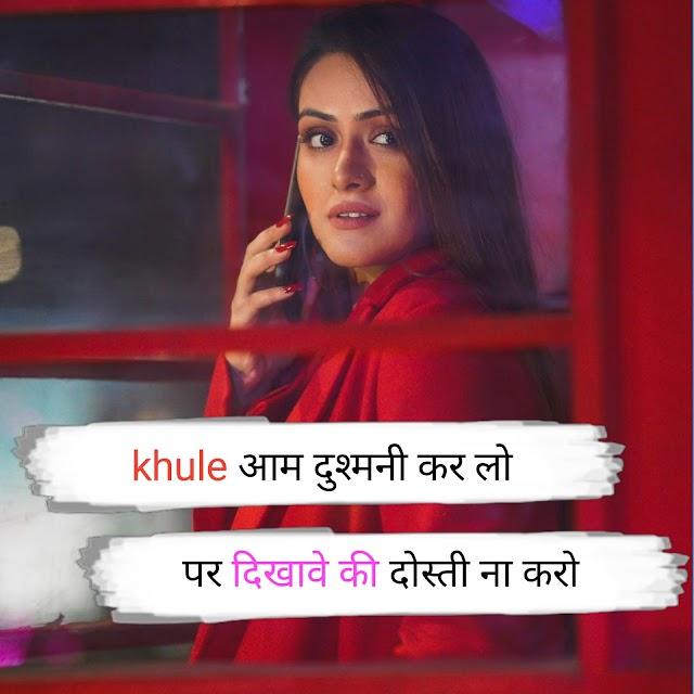 attitude shayari dp for girl download   attitude quotes