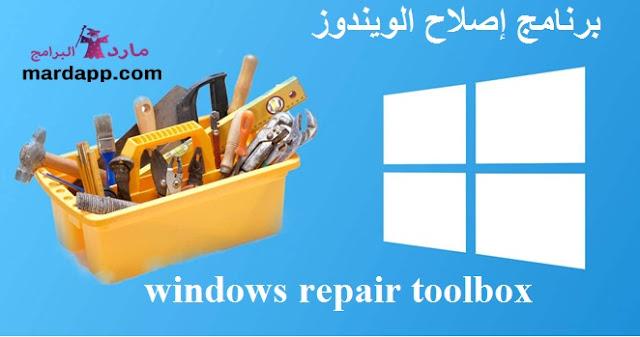 تحميل برنامج اصلاح مشاكل الويندوز windows repair toolbox برابط مباشر مجانا