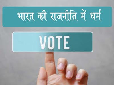 भारत की राजनीति में धर्म | मतदाता को प्रभावित करने वाला कारक धर्म |Bharat Ki Rajniti Me Dharm