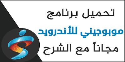 تحميل برنامج موبوجيني 2020 ماركت تنزيل Mobogeinie للاندرويد عربي القديم للجوال للكمبيوتر