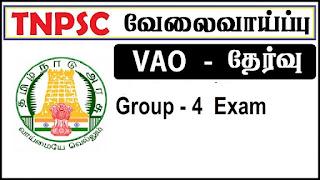 TNPSC VAO Exam