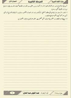 تحميل بوكليت اللغه العربيه 2018 للثانوية العامة ، أحدث امتحانات اللغه العربيه الصف الثالث الثانوي.