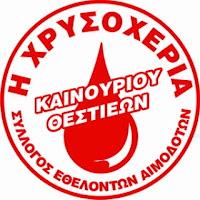 Αποτέλεσμα εικόνας για kainourgiopress χρυσοχερια