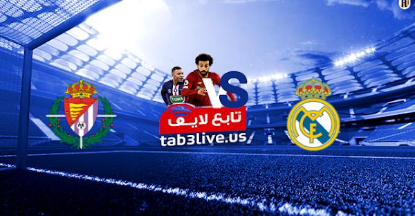 مشاهدة مباراة ريال مدريد وبلد الوليد بث مباشر اليوم 2020/09/30 في الدوري الاسباني