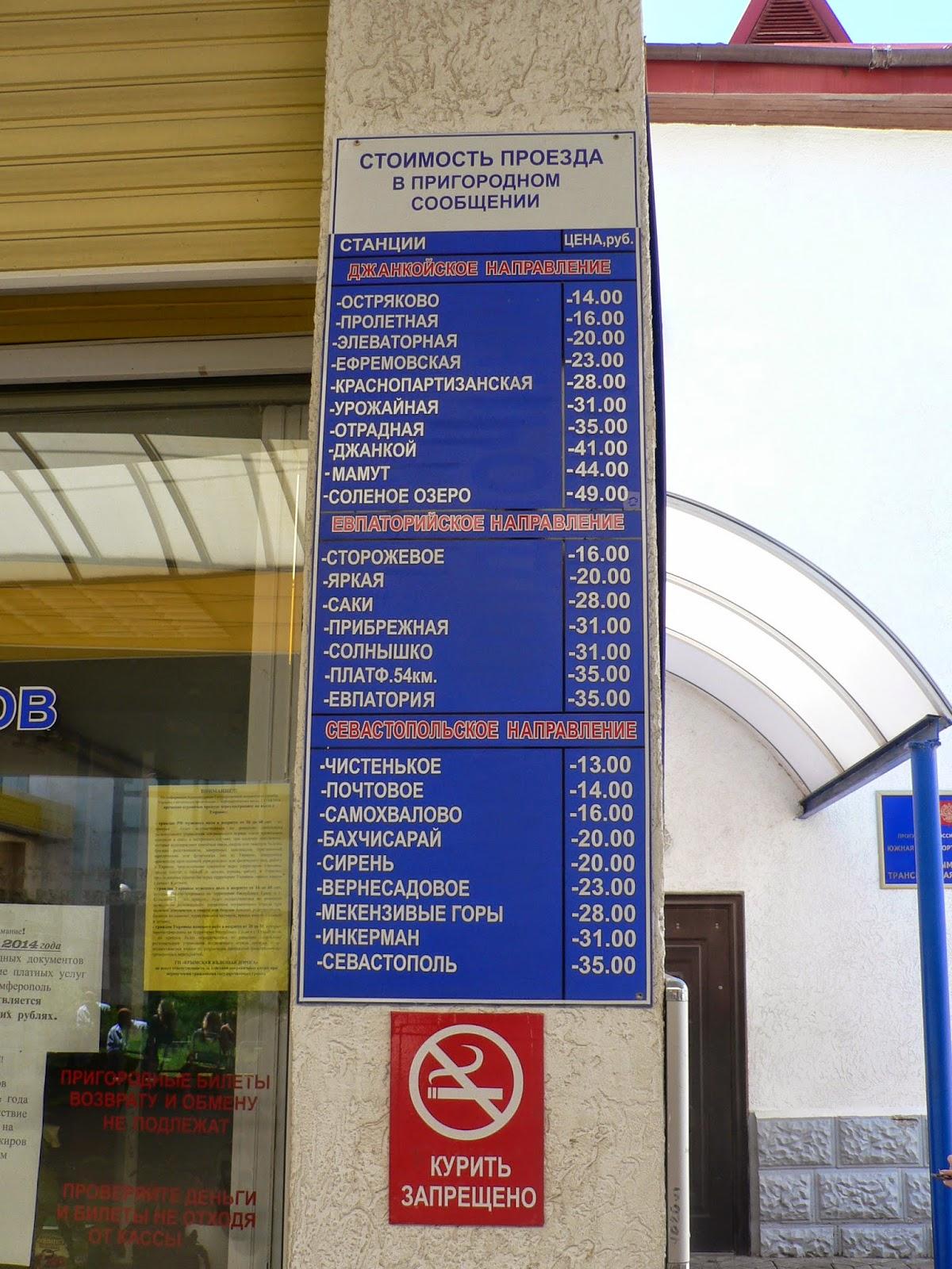 Расписание-Поездов-в-Крыму