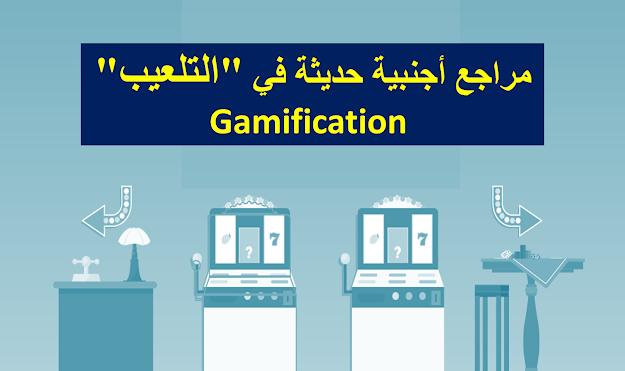 """مراجع أجنبية حديثة في """"التلعيب"""" Gamification"""