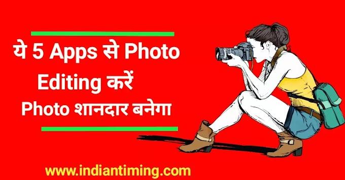 2021 मे  Best Photo Banane Wala Apps Download करें । फोटो सुंदर बनाने वाला ऐप्स। [100% Free App]