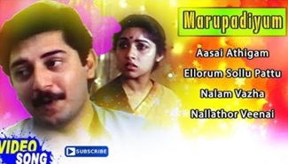 Marupadiyum Tamil Movie Songs | Video Jukebox | Revathi | Nizhalgal Ravi | Arvind Swamy | Ilayaraja