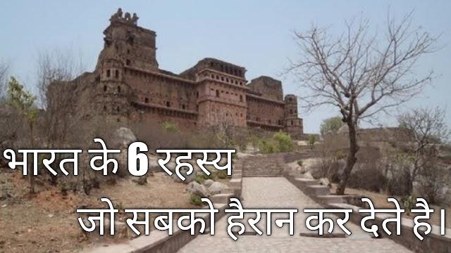 भारत के 6 रहस्य जो आज तक कोई नहीं समझ पाया