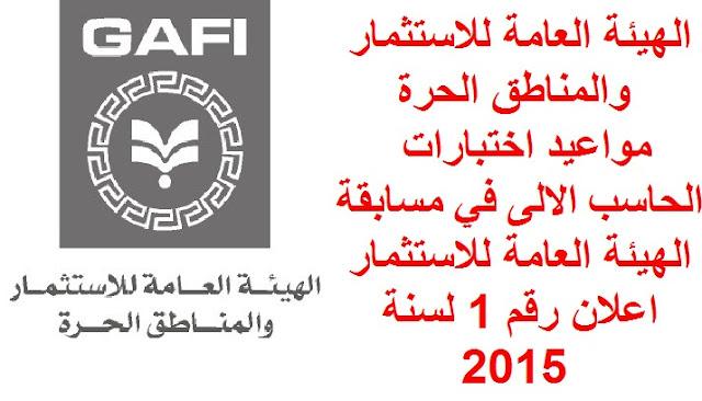 ننشر مواعيد الاختبارات واسماء المتقدمين لوظائف الهيئة العامة للاستثمار اعلان رقم 1 لسنة 2015 للمؤهلات المتوسطة بالمحافظات