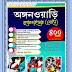 Angawadi Supervisor Mains (অঙ্গনওয়াড়ি সুপারভাইজার মেইন) | Bengali Book