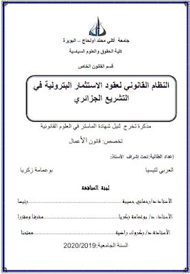 مذكرة ماستر: النظام القانوني لعقود الاستثمار البترولية في التشريع الجزائري PDF