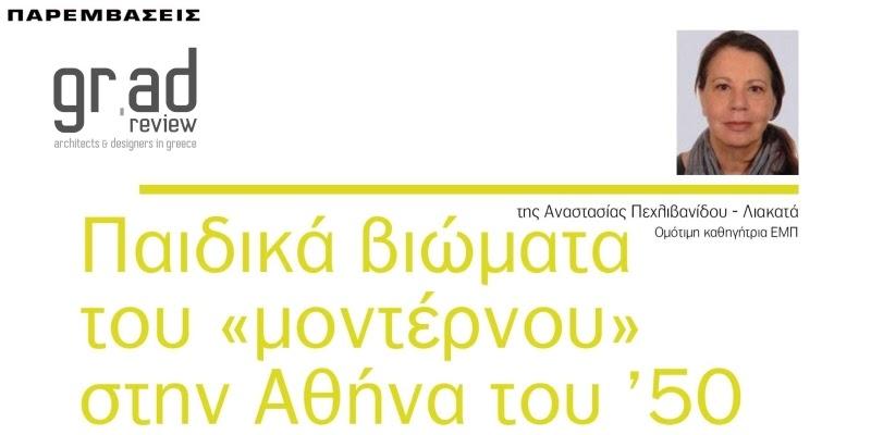 http://www.gradreview.gr/2017/06/paidika-viwmata-tou-monternou-sthn-athhna-tou-50.html