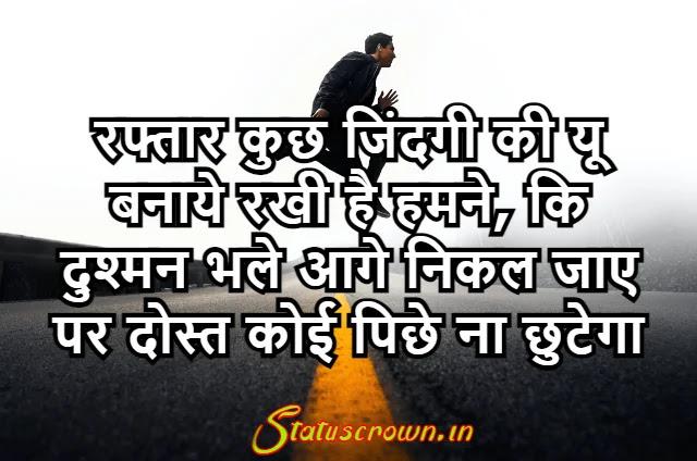 Best Whatsapp Dosti Status In Hindi