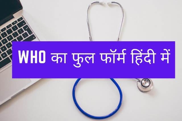 who-ka-full-form-in-hindi