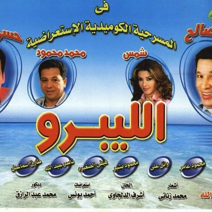 عاشق تراب مصر -كتبت// دكتورة دعاء محمد