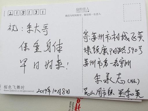 王和英:金秋时节探望宁折不弯的朱承志